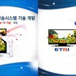 감성기반 사용자 맞춤형 UI/UX 방송시스템 기술 개발