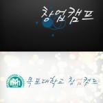 목포대학교 창업캠프