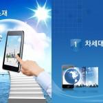 차세대무선통신단말기부품소재 글로벌경쟁력강화사업