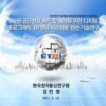 산업원천기술개발사업제안서 발표자료