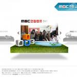 MBC 연합교육서비스